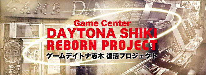 DAYTONA REBORN PROJECT